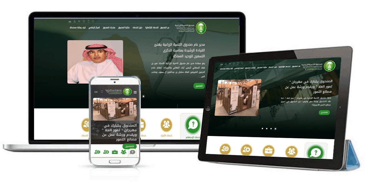موقع صندوق التنمية الزراعية السعودي